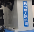 JTM-6112A Computer-Type Pedal Cleat-Off Testing Machine